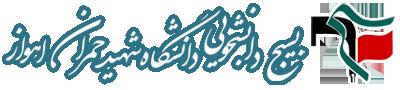 بسیج دانشجویی دانشگاه شهید چمران اهواز